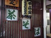 茶そばの店 やぶ定の雰囲気2