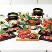 牛角 渋谷店のおすすめ料理2