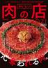 焼肉DINING 大和 木更津請西店のおすすめポイント1