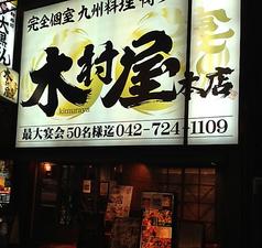 木村屋本店 町田駅前の外観2