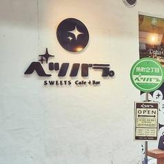 SWEETS Cafe&Bar ベツバラ。の写真