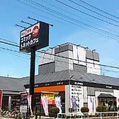 ゆう遊空間 橋本店の詳細