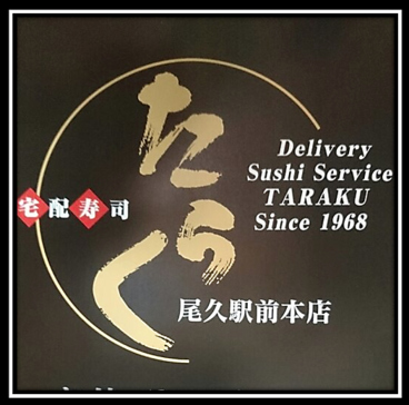 寿司たらく尾久駅前店のおすすめ料理1