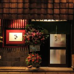 串乃宴 はま田 久留米の雰囲気1