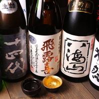 日本酒・焼酎の種類が豊富!!お気に入りを見つけて!!