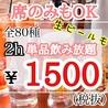 食べ飲み放題居酒屋 三百楽 町田店のおすすめポイント2