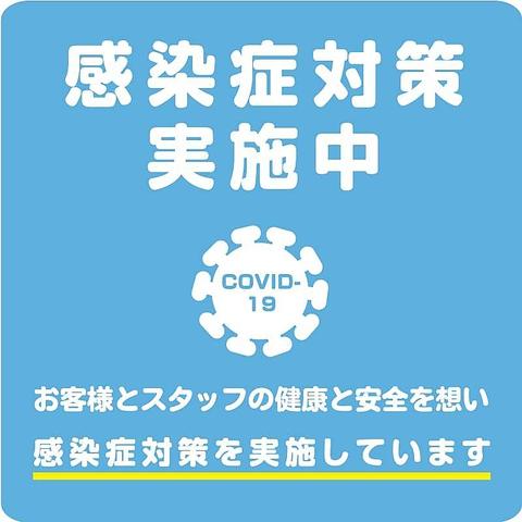 【新型コロナウイルス 感染予防対策について ご案内】 ※コースではございません