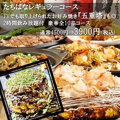 京都 鉄板 たちばなのコース写真