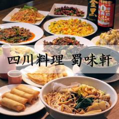 四川料理 蜀味軒 しょくみけんの写真