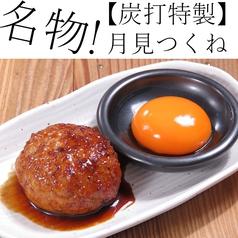 炭打 sumiuchiのおすすめ料理1