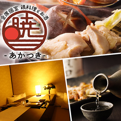 全室個室 鶏料理とお酒 暁 あかつき 伊丹リータ店の写真
