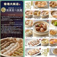 横浜中華街 唯一の香港飲茶専門の食べ放題