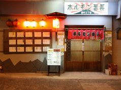 ホルモン番長 南町店 の写真