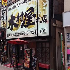 木村屋本店 町田駅前の外観3