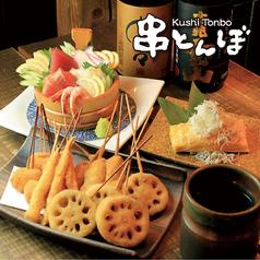 串とんぼ 水戸店の写真