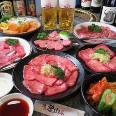 焼肉 雅山 中野本店のおすすめ料理1