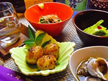 和処 司のおすすめ料理1