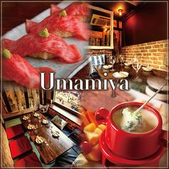 肉寿司&チーズフォンデュ 個室肉バル UMAMIYA 渋谷店の写真