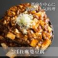 料理メニュー写真こぼれ麻婆豆腐