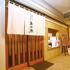 お寿司と旬の魚介 魚々市 池田の雰囲気1