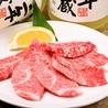 黒毛和牛とホルモン 焼肉 貴味苑 目黒店のおすすめポイント2