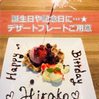 お誕生日や記念日に無料でデザートプレートをご用意!
