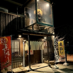 くつろぎ酒場 ふわり 風和里 浜松の外観1
