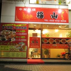 中華料理 福山 宇都宮 本店の写真