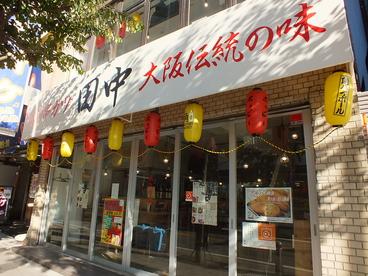 串カツ田中 川崎店の雰囲気1