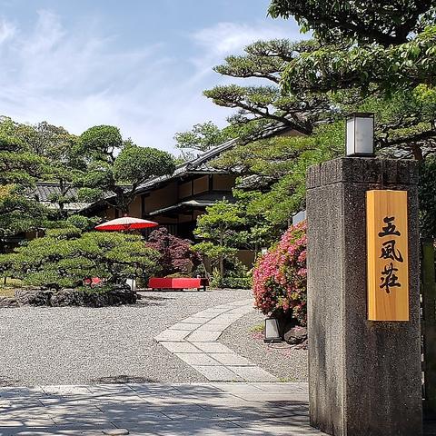 岸和田市「五風荘」