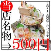海鮮居酒屋 海ごころ 元町店のおすすめ料理3