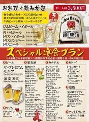 琉球居酒屋さむらいのコース写真