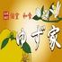 ゆず家 秋葉原店のロゴ