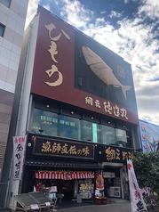 網元料理 徳造丸 下田店の写真