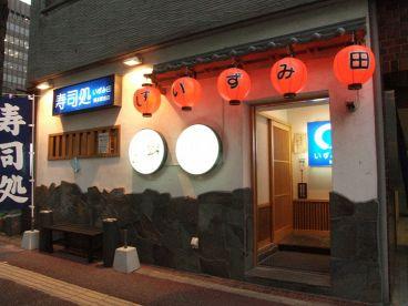 いずみ田 博多駅前店の雰囲気1