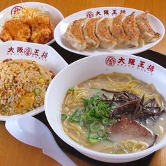 大阪王将 福岡和白店のコース写真