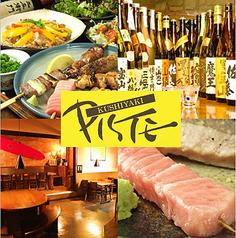 串焼 ピステ PISTEの写真