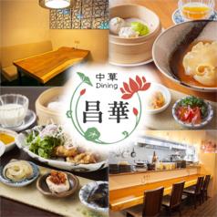 中華 Dining 昌華の写真