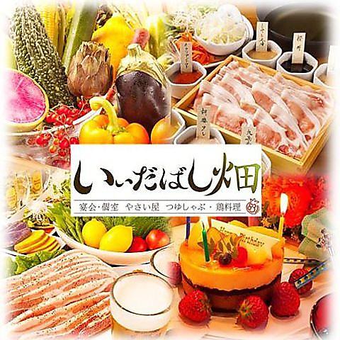 飯田橋駅近徒歩1分!半個室あり厳選豚のしゃぶしゃぶ食べ放題と黒毛和牛しゃぶしゃぶ