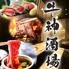 牛神酒場 名古屋 栄 錦店のロゴ