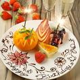 【サプライズ】誕生日・記念日にサプライズでデザートプレートをご用意致します。旬の和食料理や創作料理をお楽しみ頂きながら、大切なひと時をお過ごし下さい。ご注文は、ご予約の際にお申し込みください。※画像はイメージです