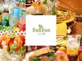 bun bun ブン ブン ごはん,レストラン,居酒屋,グルメスポットのグルメ