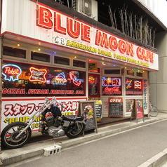 ブルームーン・カフェ BLUE MOON CAFE 中町店の雰囲気1
