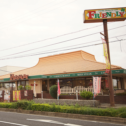 大阪・京都・和歌山でファミリーレストランといえばフレンドリー♪