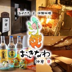 みやぶたと沖縄料理 沖炭の写真