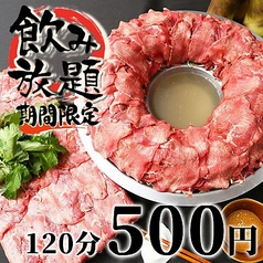 肉と地酒 元 gen 栄店のいまお得クーポン