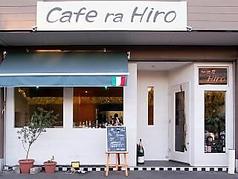 カフェ ラ ヒロの写真