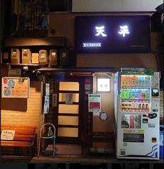 餃子の天平 北新地本店の写真