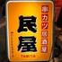串カツ民屋 代々木上原のロゴ