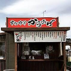 とり蔵 宇佐店の写真